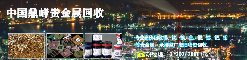 中国鼎峰贵金属回收