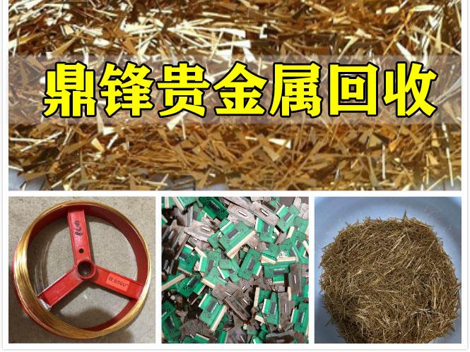 贵金属回收,钯回收,银浆回收,镀金回收,钯碳回收