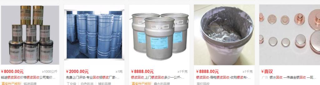 国内外银桨回收今天价格-「银浆回收价格」