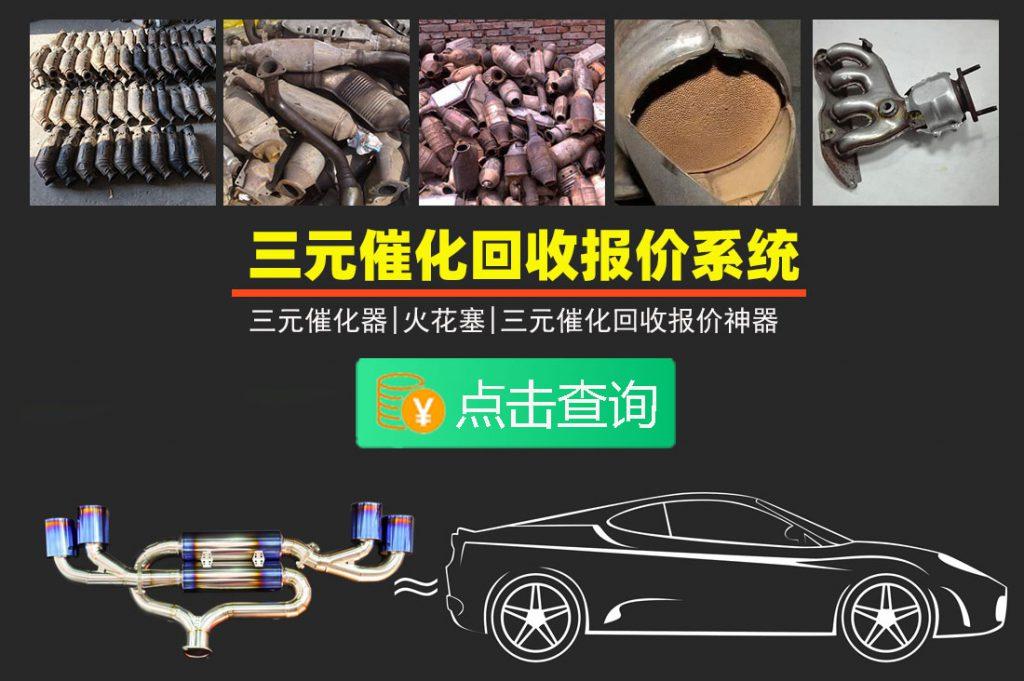 三元催化回收价格查询平台